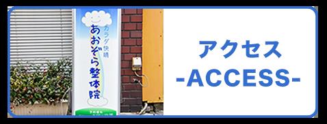 accessbanner - TOP