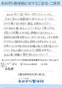kyakukoe1 211x300 - 患者様の声