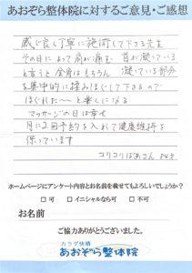 kyakukoe10 211x300 - 患者様の声