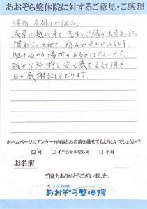 kyakukoe11 211x300 - 患者様の声