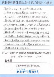 kyakukoe2 211x300 - 患者様の声
