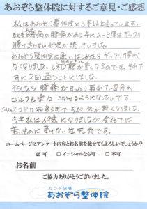 kyakukoe3 211x300 - 患者様の声