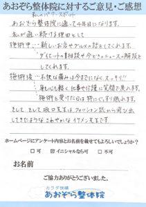 kyakukoe4 211x300 - 患者様の声