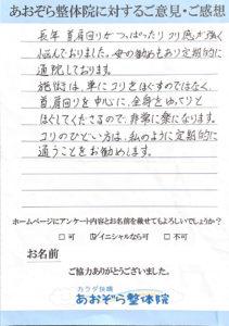 kyakukoe6 211x300 - 患者様の声