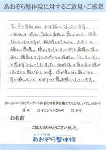 kyakukoe9 211x300 - 患者様の声