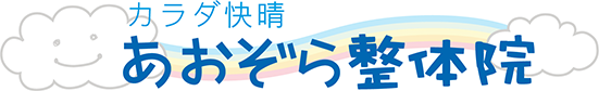 あおぞら整体院|台東区 浅草駅より徒歩4分