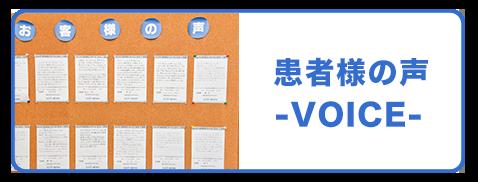 voicebanner - 患者様の声