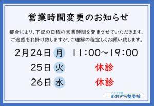 2020年2月営業時間変更 300x208 - 2月24~26日営業時間変更のお知らせ