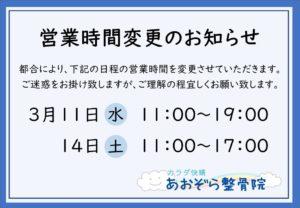 2020年3月営業時間変更 300x208 - 3月11日・14日の営業時間変更のお知らせ
